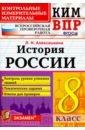 ВПР КИМ История России 8кл., Алексашкина Людмила Николаевна