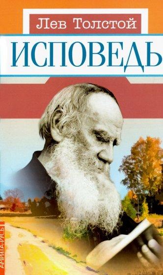 Исповедь, Толстой Лев Николаевич