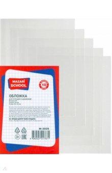 Набор обложек для тетрадей и дневников (10 штук, 30 мкм) (М-2025)