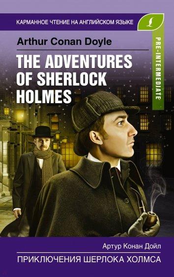 Приключения Шерлока Холмса. Pre-Intermediate, Дойл Артур Конан