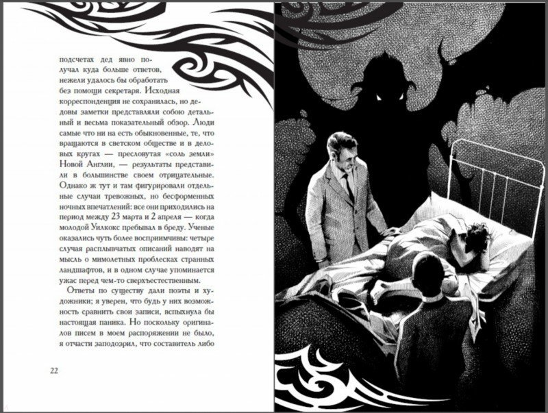 Иллюстрация 1 из 4 для Зов Ктулху - Говард Лавкрафт   Лабиринт - книги. Источник: Лабиринт