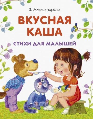 Вкусная каша, Александрова Зинаида Николаевна