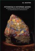 Летописцы и историки Дании. Эволюция национальной историографии от Средневековья до современности
