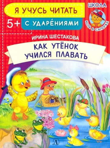 Как Утенок учился плавать, Шестакова Ирина Борисовна