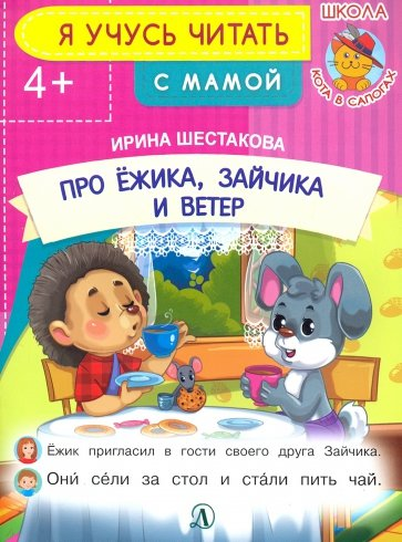 Про ежика, Зайчика и ветер, Шестакова Ирина Борисовна