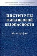 Институты финансовой безопасности. Монография