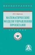 Математические модели управления проектами. Учебник