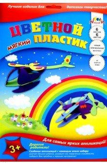 Купить Пластик цветной мягкий 6 листов, 6 цветов Вертолет и самолет (С2555-01), АппликА, Сопутствующие товары для детского творчества