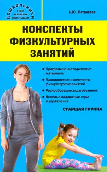 Конспекты физкультурных занятий. Старшая группа, Патрикеев Артем Юрьевич