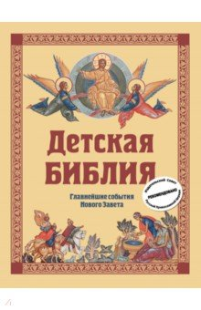 Купить Детская Библия. Главнейшие события Нового Завета, Эксмодетство, Религиозная литература для детей