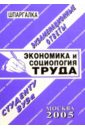 Барбарова Е.Л. Шпаргалка: Экономика и социология труда. 2005 год