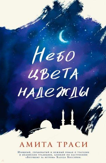 Небо цвета надежды, Траси Амита