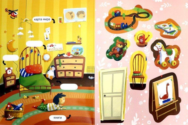 Иллюстрация 1 из 4 для Моя комната. Обучающая книжка с наклейками | Лабиринт - книги. Источник: Лабиринт