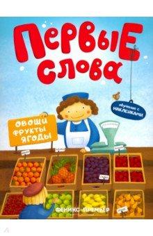 Купить Овощи, фрукты, ягоды. Обучающая книжка с наклейкам, Феникс-Премьер, Знакомство с миром вокруг нас