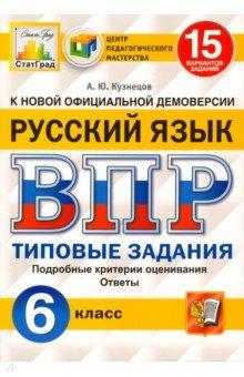 ВПР ЦПМ. Русский язык. 6 класс. 15 вариантов. Типовые задания. ФГОС