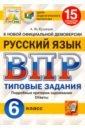 ВПР ЦПМ Русский язык 6кл. 15 вариантов. ТЗ, Кузнецов Андрей Юрьевич