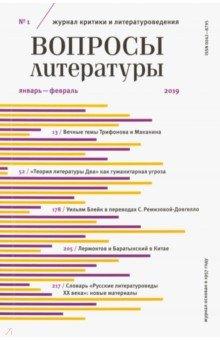 """Журнал """"Вопросы Литературы"""" № 01. 2019"""