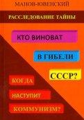 Расследование тайны. Кто виноват в гибели СССР? Когда наступит коммунизм?