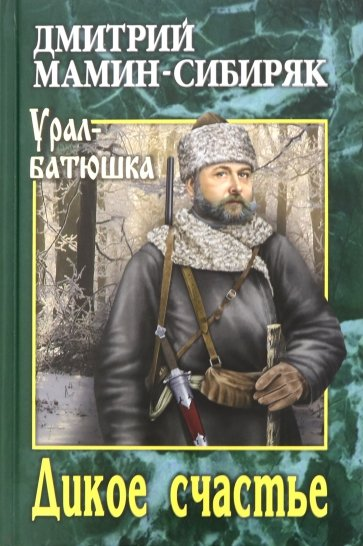 Дикое счастье, Мамин-Сибиряк Дмитрий Наркисович