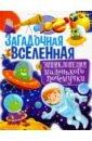 Загадочная Вселенная. Энциклопедия маленького почемучки, Скиба Тамара Викторовна