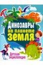 Динозавры на планете Земля. Детская энциклопедия, Феданова Юлия Валентиновна