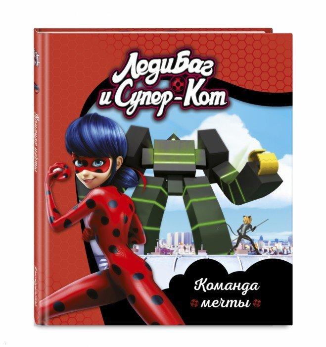 Иллюстрация 1 из 13 для Леди Баг и Супер-Кот. Команда мечты | Лабиринт - книги. Источник: Лабиринт