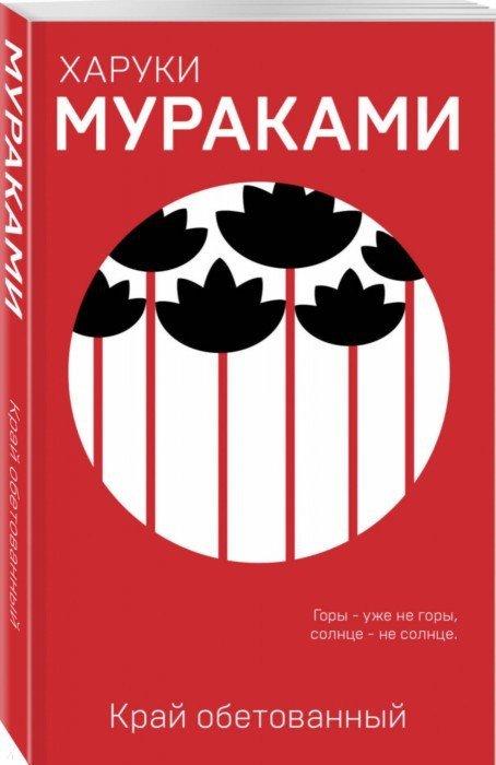 Иллюстрация 1 из 18 для Край обетованный - Харуки Мураками   Лабиринт - книги. Источник: Лабиринт