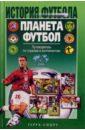 Травкин Николай Планета футбол: Путеводитель по странам и континентам