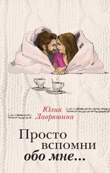 Просто вспомни обо мне…, Лавряшина Юлия Александровна