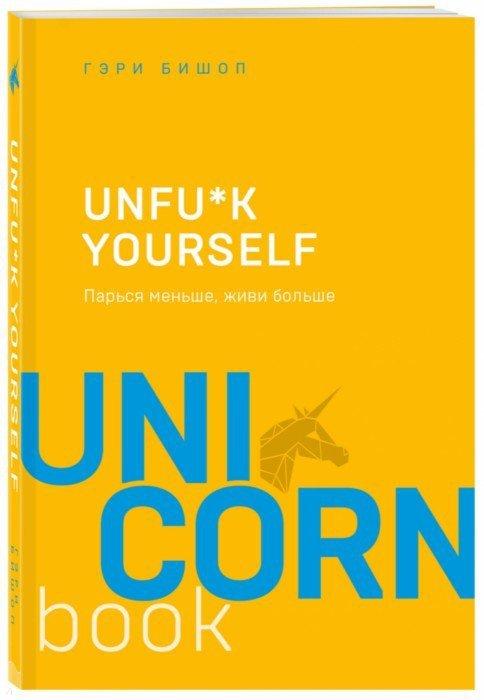 Иллюстрация 1 из 9 для Unfu*k yourself. Парься меньше, живи больше - Гэри Бишоп | Лабиринт - книги. Источник: Лабиринт