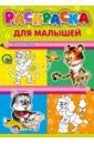 Майер Наталья Раскраска для малышей Тигр, А4