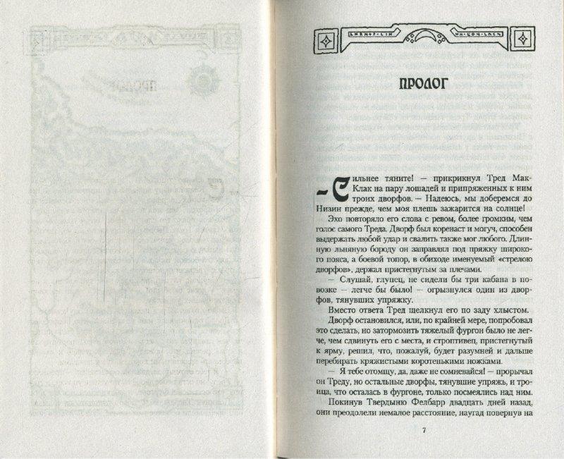 Иллюстрация 1 из 7 для Тысяча орков - Роберт Сальваторе | Лабиринт - книги. Источник: Лабиринт
