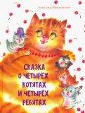 Сказка о четырёх котятах и четырёх ребятах