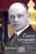 Савелий Тартаковер. Шахматные партии, окончания, статьи