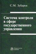 Система контроля в сфере государственного управления. Монография