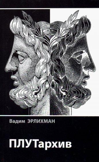 ПЛУТархив, Эрлихман Вадим Викторович