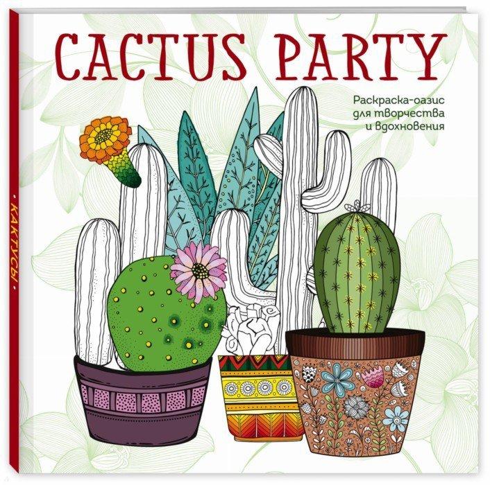 Иллюстрация 1 из 41 для Cactus party. Раскраска-оазис для творчества | Лабиринт - книги. Источник: Лабиринт