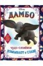 Дамбо. Чудо-слонёнок взмывает к славе. Раскраска
