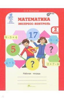 Математика. 2 класс. Экспресс-контроль. Рабочая тетрадь. ФГОС