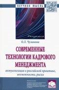 Современные технологии кадрового менеджмента. Актуализация в российской практике, возможности, риски