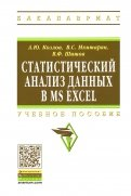 Статистический анализ данных в MS Excel. Учебное пособие