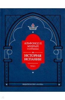 Альфонсо X Мудрый и сотрудники. История Испании, которую составил благороднейший король дон Альфонсо