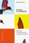 Птица за птицей. Заметки о писательстве и жизни в целом