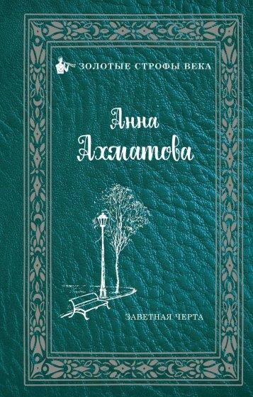 Заветная черта, Ахматова Анна Андреевна