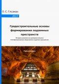 Градостроительные основы формирования подземных пространств. Монография