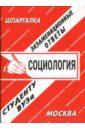 Социология. Экзаменационные ответы, Шафаростова В. В.