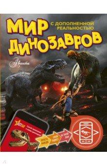 Купить Мир динозавров с дополненной реальностью, АСТ, Животный и растительный мир