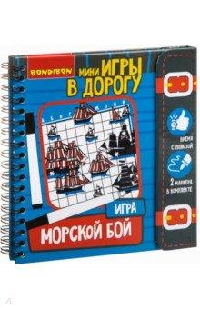 Купить Компактные игры в дорогу МОРСКОЙ БОЙ (ВВ3411), BONDIBON, Карточные игры для детей