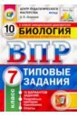 ВПР ЦПМ Биология 7кл. 10 вариантов. ТЗ, Шариков Александр Викторович