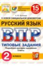 ВПР ЦПМ Русский язык 2кл. 15 вариантов. ТЗ, Кузнецов Андрей Юрьевич